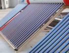 松原太阳能热水器售后专业维修安装