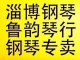 淄博买原装好品牌二手钢琴就到鲁韵琴行