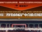 儒房地产 房产中介全国连锁加盟 安庆区域诚招品牌代理