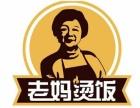 长沙老妈烫饭加盟费多少,怎么加盟老妈烫饭