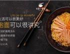 广州泡面小食堂加盟费如何开奶茶店才能不亏