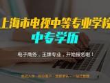 上海电视中专学历,业余上课,不怕学历低基础差