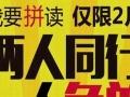 公益晋江白金汉英语1月23日理财讲座