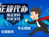 北京及周邊社保開戶托管 專業人事服務