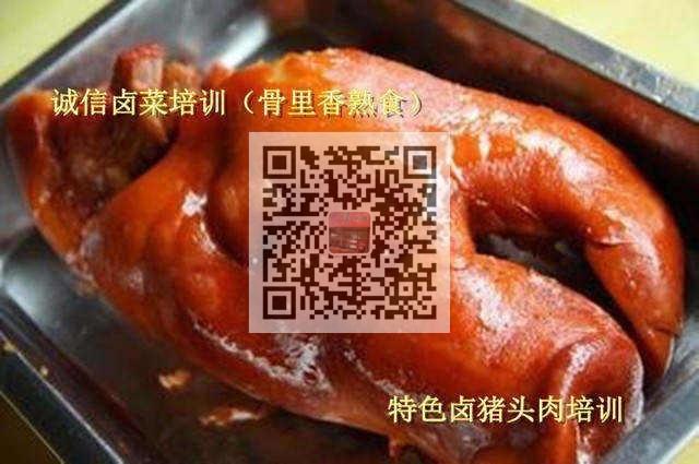 卤菜的做法及配方 猪头肉熟食配方 卤菜技术培训