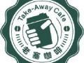 2017老塞咖啡加盟 老塞咖啡加盟店咨询