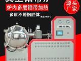 真空鉬帶加熱爐超高溫鉬不銹鋼腔體1400度生產廠家