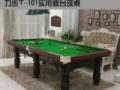 山东质量最好最便宜的台球桌