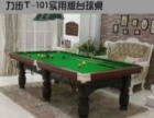 山东质量较好较便宜的台球桌