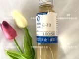 亨思特C-20聚醚胺面涂固化劑
