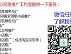 浏阳市淘宝店铺推广公司/淘宝注册装修公司/微商推广
