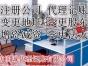 潍坊进出口贸易公司办理 免费工商注册 条形码注册