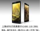 重庆oppo手机换外屏触摸屏 r9 r10 r11换外屏