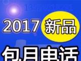 专治通信疑难杂症 上海包月电话、网络电话