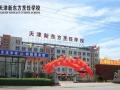 初高中生学技术天津新东方烹饪学校