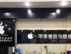 大连苹果售后大连苹果iPadiphone手机平板维