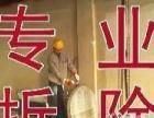 专业拆除 砸墙 酒店宾馆拆除 混泥土拆除 房屋拆除