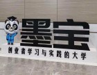 墨宝大学邹海洋闫家和老师讲创业到IPO之36计