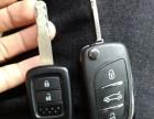 开锁,换锁,配汽车芯片遥控