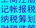 专业代理记账/代理建账/惠州代理记账公司提供工商年检
