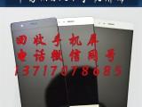 苏州专业回收荣耀手机屏幕