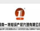 湖南一特知识产权公司专业代办商标专利批公司
