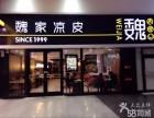 郑州凉皮加盟丨陕西特色小吃加盟 凉皮肉夹馍酸辣粉