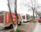 广州广告车从化广告宣传车曾城广告宣传车出租