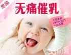 三水催乳师,佛山催乳师,广州催乳师,无痛通乳,科学回奶