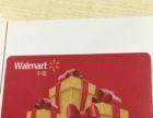 转让沃尔玛购物卡(面值2000)