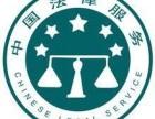 闵行华漕经济纠纷律师/合同资深律师法律咨询/公司债务法律咨询