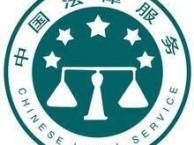 浦东曹路债务纠纷律师 曹路经济纠纷律师 曹路合同纠纷律师