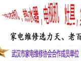 武漢力天家電維修服務中心-江夏網點