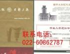 天津大学全日制试点本科开始报名面向社会开始招生