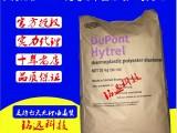 TPEE美国杜邦5556 阻燃热稳定抗紫外线耐化学高韧性