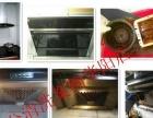 高新区专业家电清洗 空调 油烟机 洗衣机 地暖 热