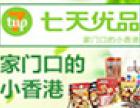七天优品进口商品连锁超市加盟