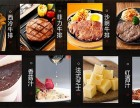卡朋西餐厅加盟费多少牛排自助西餐厅加盟