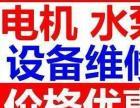 北京水泵、供暖水泵,通风设备,冷却塔检修保养