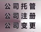宁海公司注册