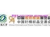 第95届中国家纺家居展览会、中国针棉织品