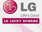 温岭LG电视维修点电话客服服务报修免费上门