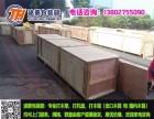 广州荔湾区中山八路专业打木箱
