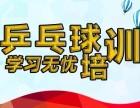 江汉区青年路马荣幼儿园附近儿童乒乓球培训班,免费体验中