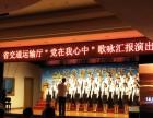 黄陂横店礼仪庆典演出公司 酒店开业乐队 舞台灯光音箱出租