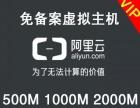 香港网站空间 美国虚拟主机 阿里云免备案空间