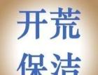 泰安顺鑫家政 开荒 家庭保洁服务价格优惠服务到家