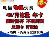 沈阳电信3G无线上网卡资费卡每月4G流量