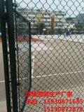 北京羽毛球场围网 PE包塑球场围网 篮球场围网勾花网