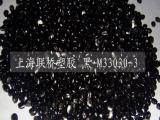 色母粒生产厂家 吹膜专用黑色母 吹膜通用
